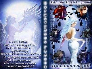 Галина Нигматулина - Проклятый род (СИ)
