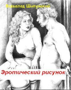 Всеволод Шипунский - Эротический рисунок (СИ)