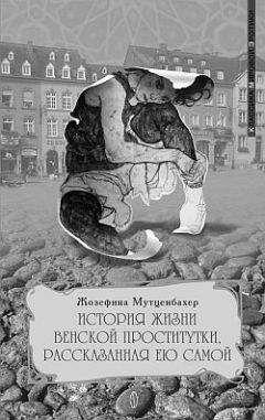 Жозефина Мутценбахер - История жизни венской проститутки, рассказанная ею самой