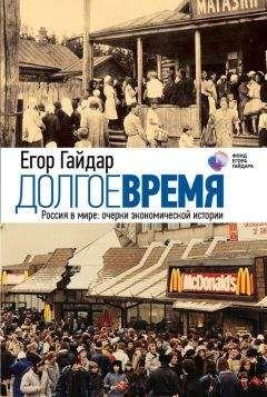 Егор Гайдар - Долгое время. Россия в мире. Очерки экономической истории