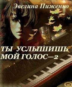 Эвелина Пиженко - Ты услышишь мой голос-2