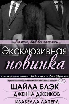 Шайла Блэк - Влюбленность Рейн