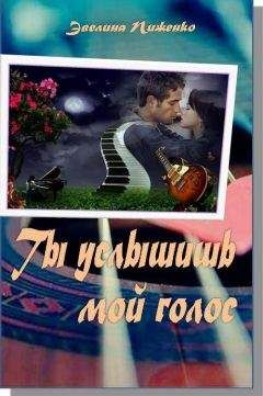 Эвелина Пиженко - Ты услышишь мой голос