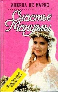 Анжела Марко - Счастье Мануэлы