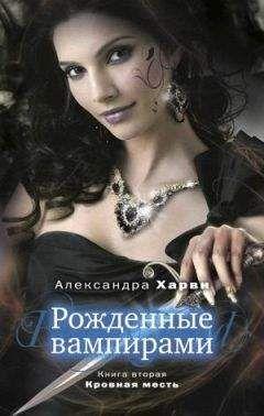 Александра Харви - Кровная месть