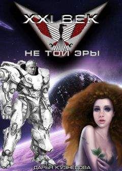 Дарья Кузнецова - XXI век не той эры (СИ)