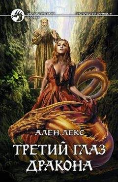 Ален Лекс - Третий глаз дракона
