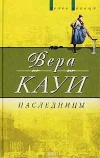 Вера Кауи - Наследницы