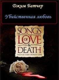 Джим Батчер - Убийственная любовь