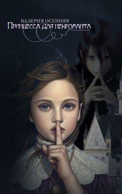 Валерия Осенняя - Принцесса для некроманта