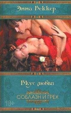 Эмма Беккер - Вкус любви