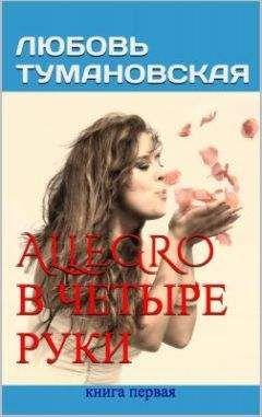 Тумановская Любовь - Allegro в четыре руки. Книга первая