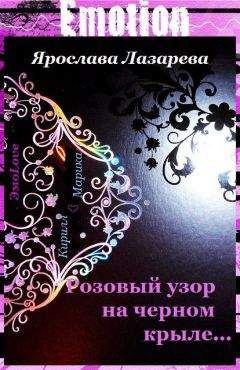 Ярослава Лазарева - Розовый узор на черном крыле…