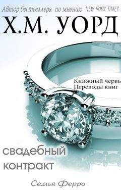 Х. М. Уорд - Свадебный контракт (ЛП)