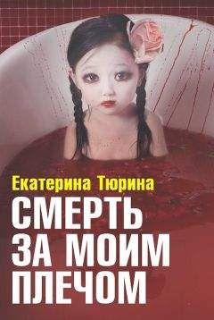 Екатерина Тбрина - Смерть за моим плечом