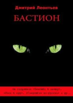 Дмитрий Леонтьев - Бастион