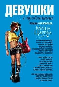 Маша Царева - Девушки с проблемами