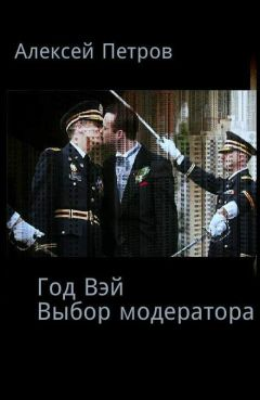 Алексей Петров - Выбор модератора