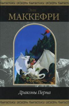 Энн Маккефри - Белый дракон