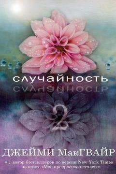 Джейми Макгвайр - Случайность - 2 (ЛП)