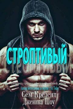 Дженика Сноу - Строптивый