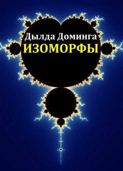 Дылда Доминга - Изоморфы