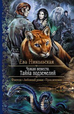Ева Никольская - Тайна подземелий