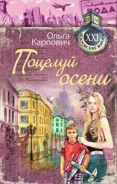 Ольга Карпович - Поцелуй осени