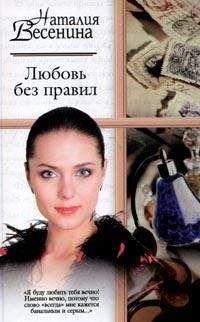 Наталия Весенина - Любовь без правил