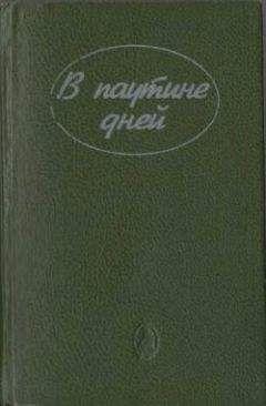 Филлис Уитни - Тайна «Силверхилла»