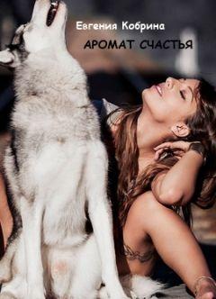 Евгения Кобрина - Аромат счастья (СИ)