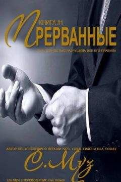 Саочинг Муз - Прерванные - 1 (ЛП)