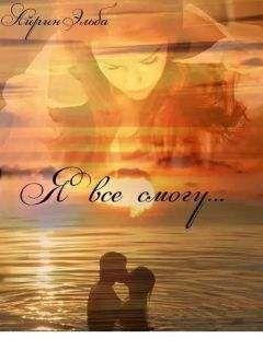 Айрин Эльба - Я все смогу. Книга первая [СИ]