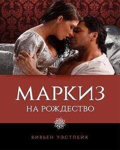 Вивьен Уэстлейк - Маркиз на Рождество (ЛП)