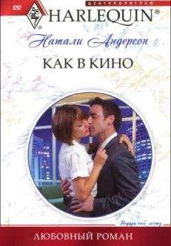 Натали Андерсон - Как в кино