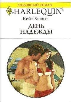 Кейт Хьюит - День надежды