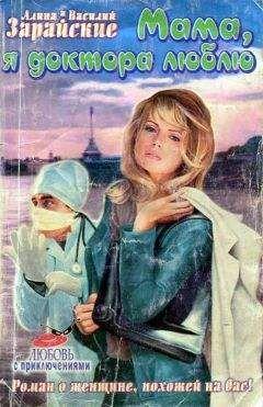 Алина Зарайская - Мама, я доктора люблю