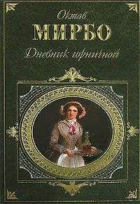 Октав Мирбо - Дневник горничной