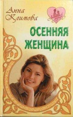 Анна Климова - Осенняя женщина