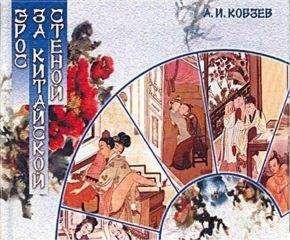 Артём Кобзев - Эрос за китайской стеной