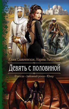 Марина Рыбицкая - Девять с половиной