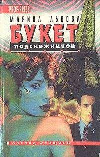 Марина Львова - Букет подснежников