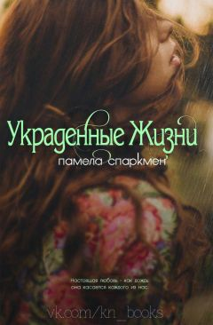 Памела Спаркмен - Украденные жизни