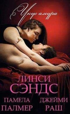 Линси Сэндс - Вампир на День влюбленных