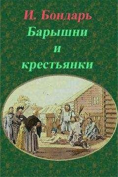 И. Бондарь - Барышни и крестьянки