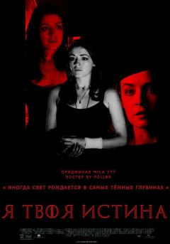 Людмила Немиро - Я твоя истина (СИ)