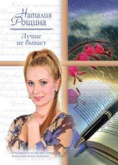 Наталия Рощина - Лучше не бывает