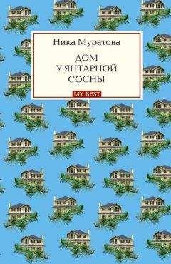 Ника Муратова - Дом у янтарной сосны
