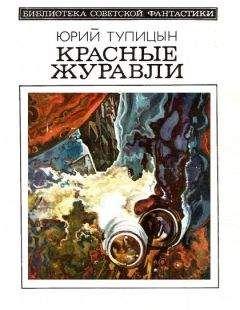 Юрий Тупицын - Красные журавли (сборник)