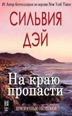 Сильвия Дэй - На краю пропасти